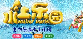 水上乐园,的,点,下面,室内,儿童,水上乐园,
